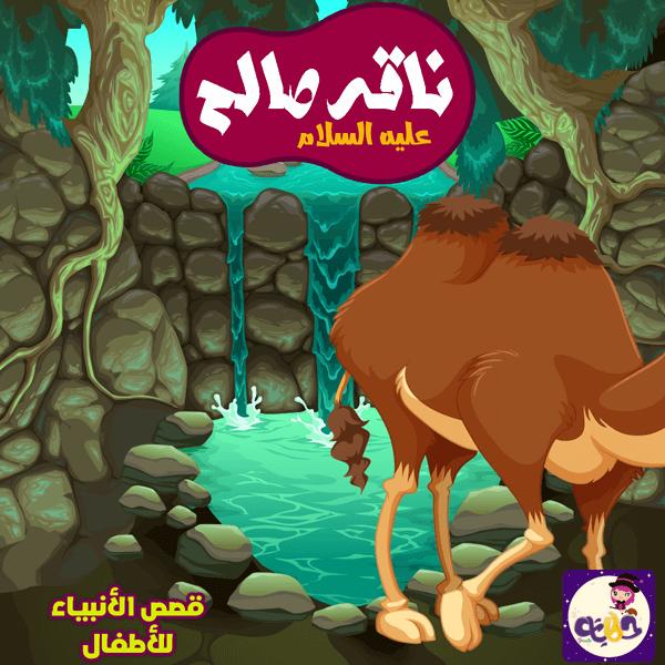 قصة ناقة صالح عليه السلام قصص الحيوانات في القرآن للاطفال