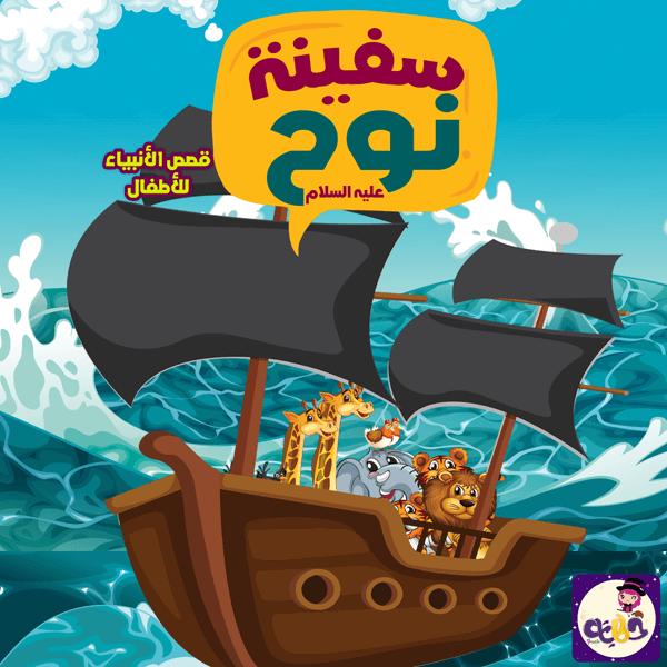 قصة سفينة نوح للاطفال - قصص اطفال مصورة
