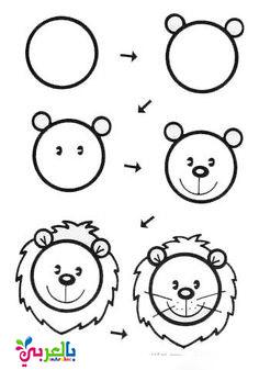 رسم الاسد بالخطوات للاطفال