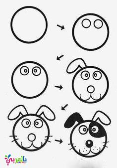 رسم كلب للاطفال بالخطوات