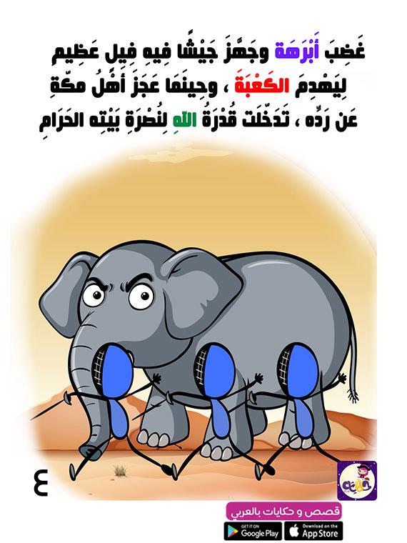 قصص الحيوان في القرآن بتطبيق حكايات بالعربي