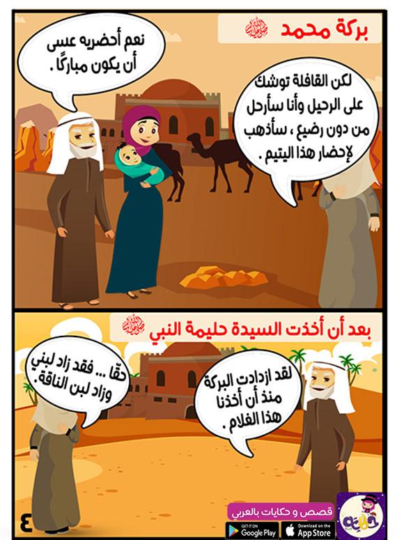 الرسول صلى الله عليه وسلم في طريقه لديار بني سعد