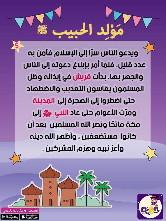 دعوة النبي صلى الله عليه وسلم والهجرة إلى المدينة