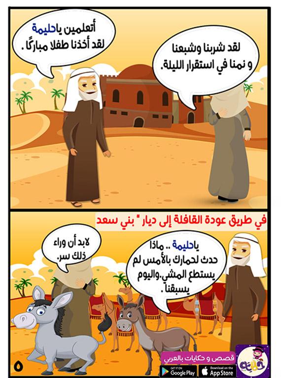 بركة محمد صلى الله عليه وسلم
