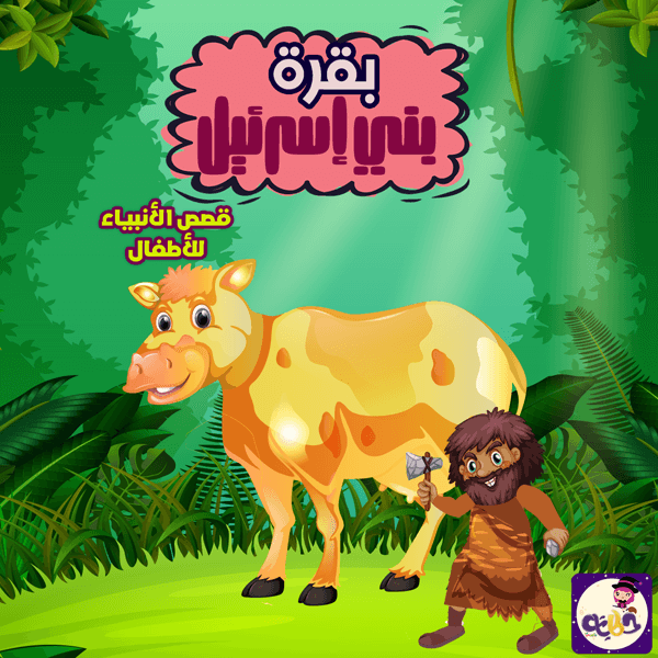 قصة بقرة بني اسرائيل للاطفال - قصص الحيوانات في القرآن للاطفال