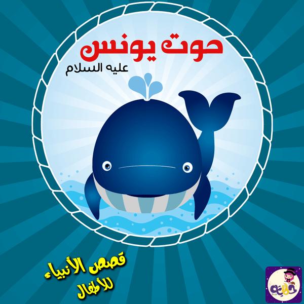 قصة حوت يونس للاطفال -قصص الحيوانات في القرآن مصورة للاطفال
