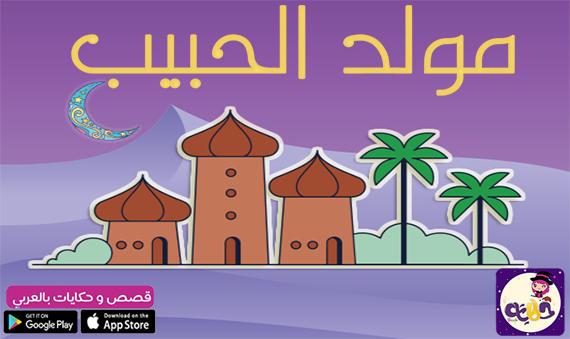 قصة مولد النبي :: قصة سيدنا محمد للاطفال بالصور بتطبيق حكايات بالعربي