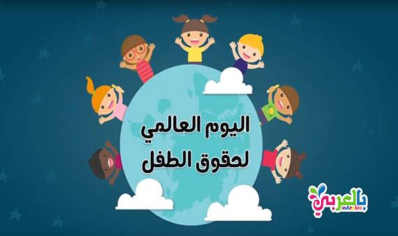 اليوم العالمي للطفل 2019 children`sday2