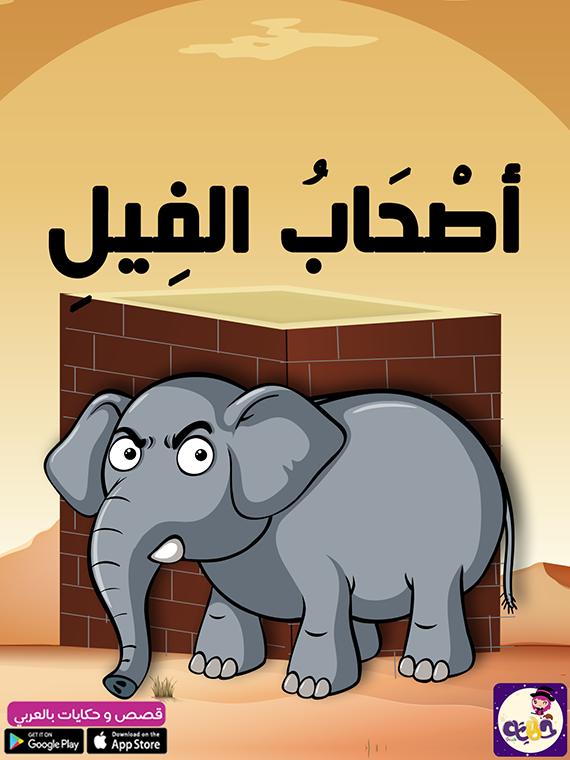 قصة اصحاب الفيل للاطفال بالصور من قصص الحيوان في القرآن