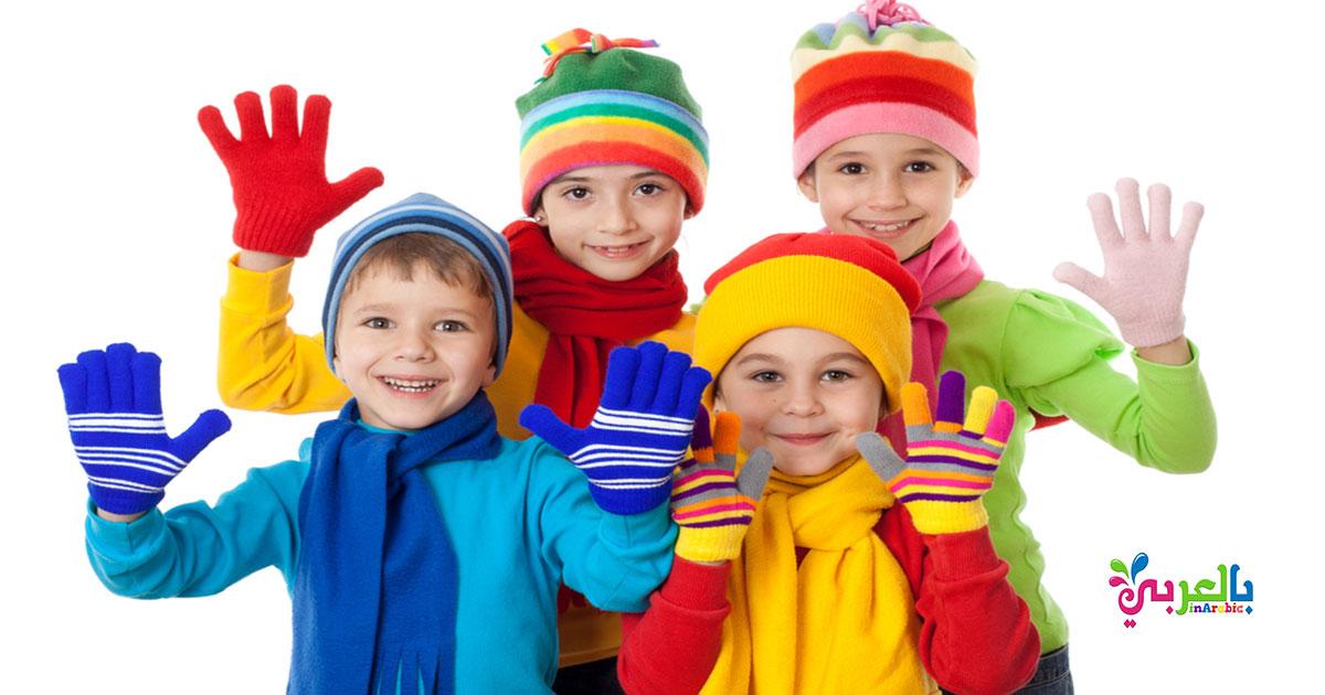 2c7dbaff3 اختيار ملابس الشتاء للاطفال .. لتجنب نزلات البرد للاطفال ، نصائح لاختيار ملابس  الاطفال الشتوية