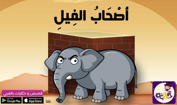 قصة اصحاب الفيل للاطفال بالصور