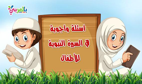 أسئلة وأجوبة في السيرة النبوية للأطفال