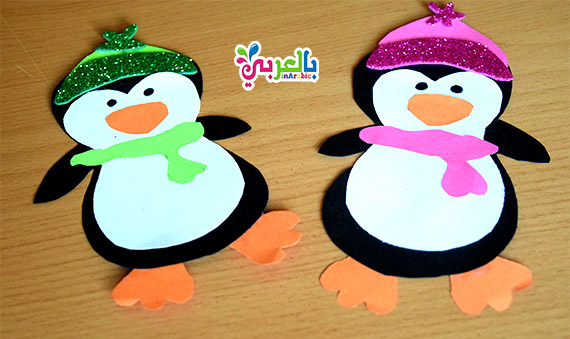 penguin crafts for kids | صنع بطريق من الورق - كرافت للاطفال