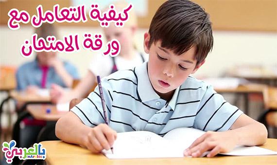 كيف نتعامل مع ورقة الامتحان