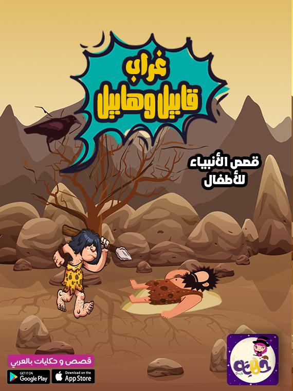 قصة قابيل وهابيل مصورة للاطفال