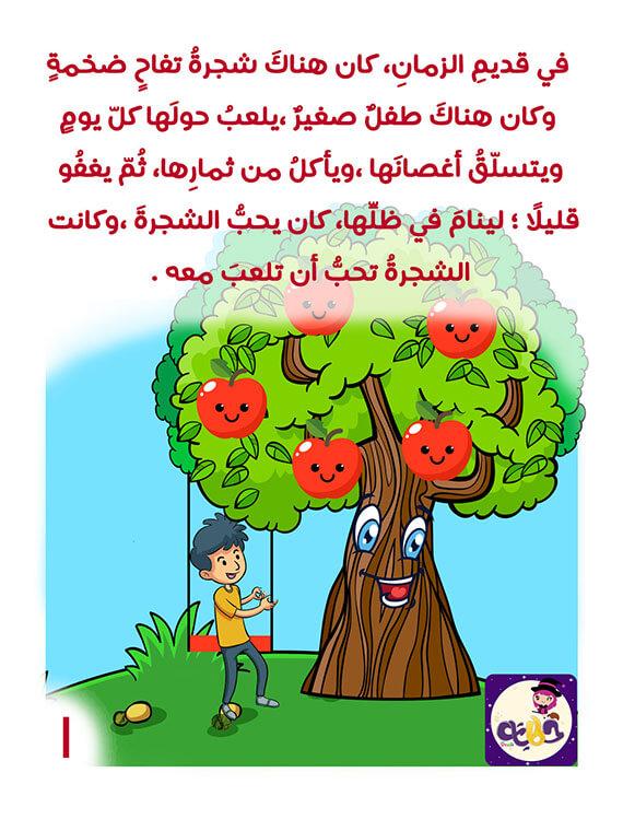 قصة شجرة التفاح