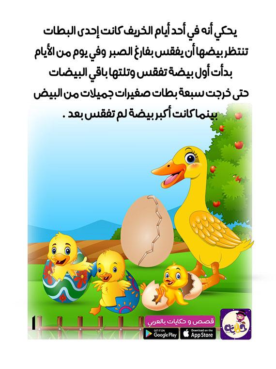 قصة البطة القبيحة قصص عالمية مصورة للاطفال