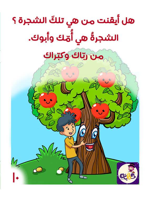 قصص عالمية مترجمة للاطفال