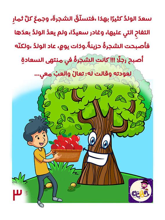 قصص للاطفال مترجمة