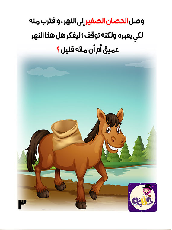 الحصان الصغير يتعلم