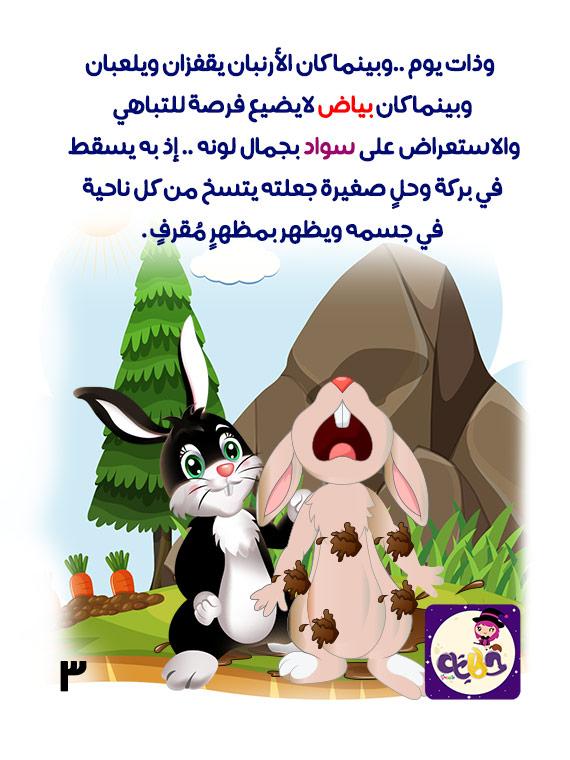 قصة الارنب المغرور من قصص الحيوانات للاطفال