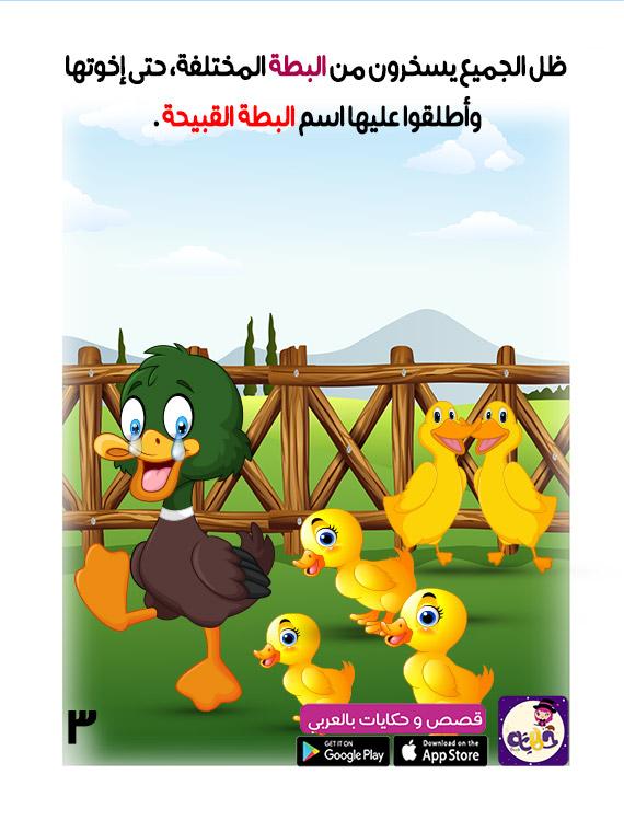 قصة البطة القبيحة قصص عربية مصورة للاطفال
