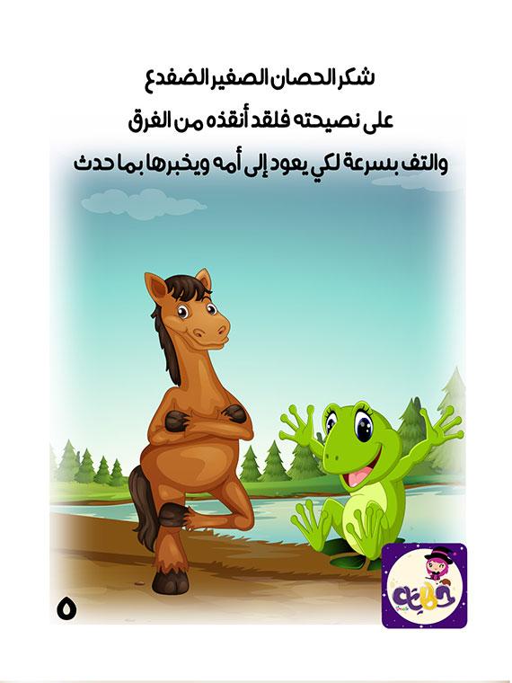 قصة الحصان