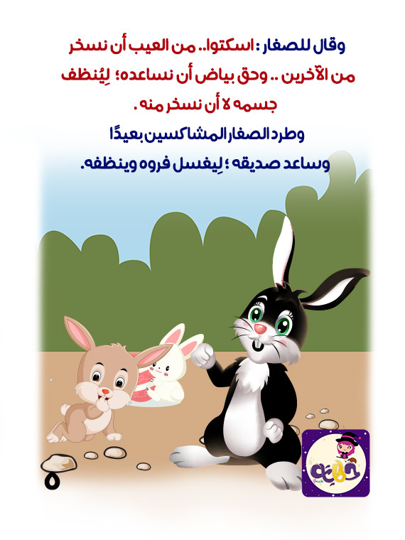 قصص اطفال مصورة عن الحيوانات - قصص عن التواضع وعدم الغرور
