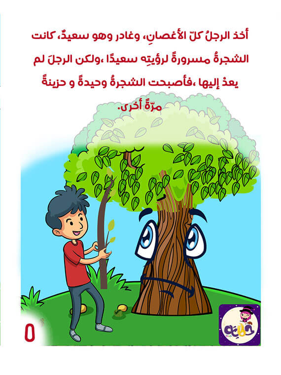 قصص للاطفال مصورة