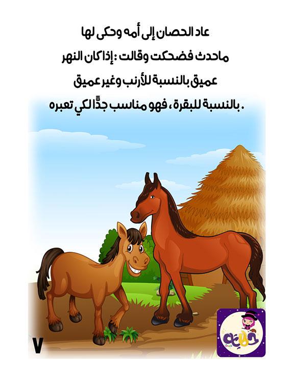 قصة عن الحصان