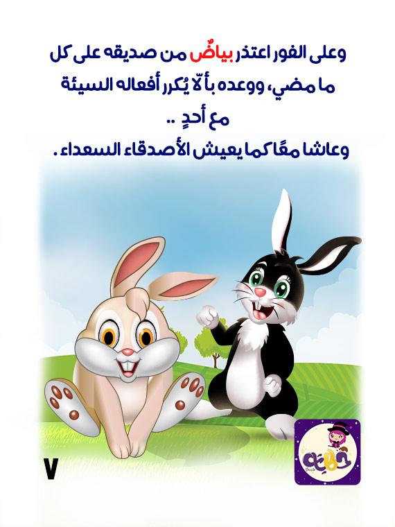 قصص اطفال قبل النوم - قصص عربية مصورة