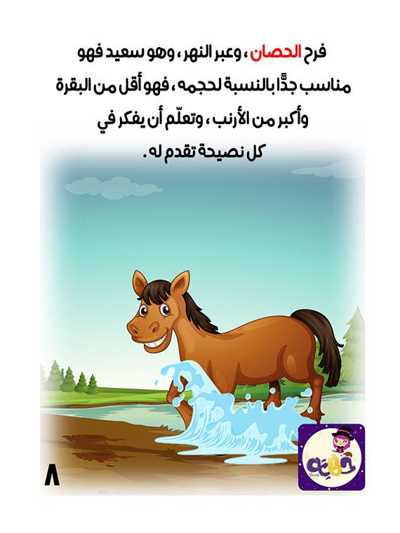 قصة الحصان الصغير يتعلم