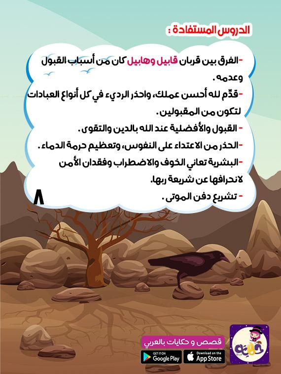 قصة قابيل وهابيل