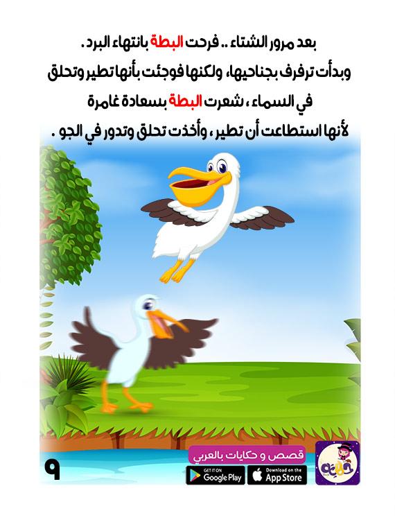 قصة البطة القبيحة بتطبيق حكايات بالعربي