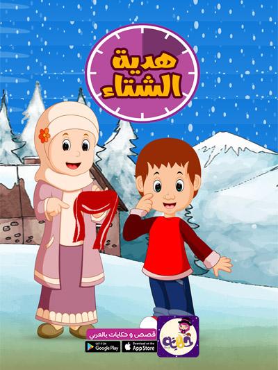 قصة هدية الشتاء قصص هادفة قبل النوم للاطفال