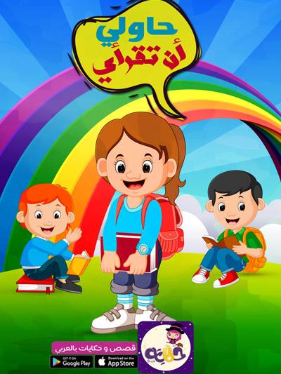 قصص تحفيزية مصورة للاطفال