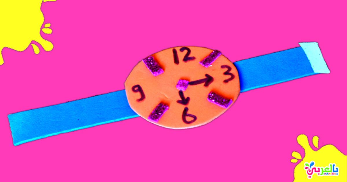 8b0f42a96 نشاط ساعة بالفوم للاطفال - انشطة منتسوري صنع ساعة يد بالفوم والفوم جليتر  للاطفال طريقة سهلة