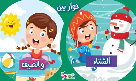 قصة عن فصل الصيف و فصل الشتاء للاطفال
