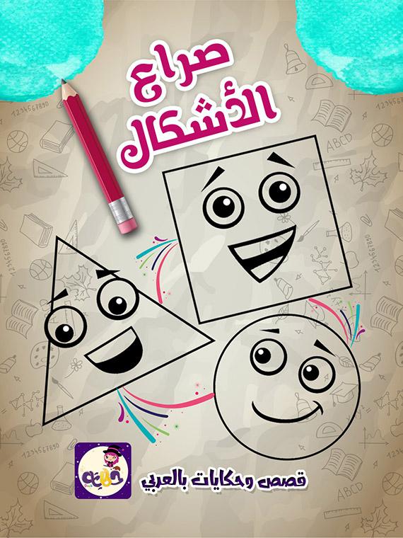 قصص تعليمية مصورة للاطفال