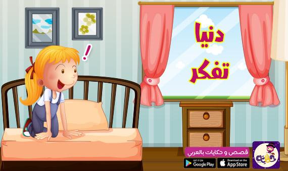 قصص تعليمية للاطفال