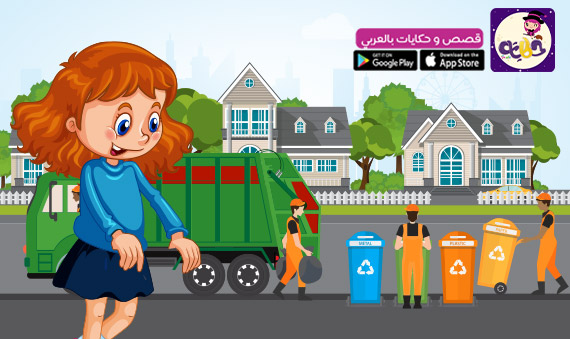 قصص بالعربي