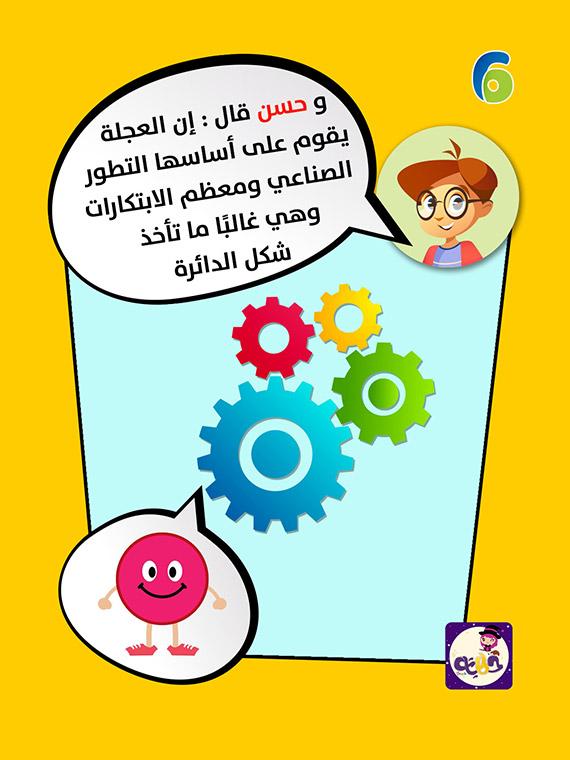 حكايات تعليمية للاطفال