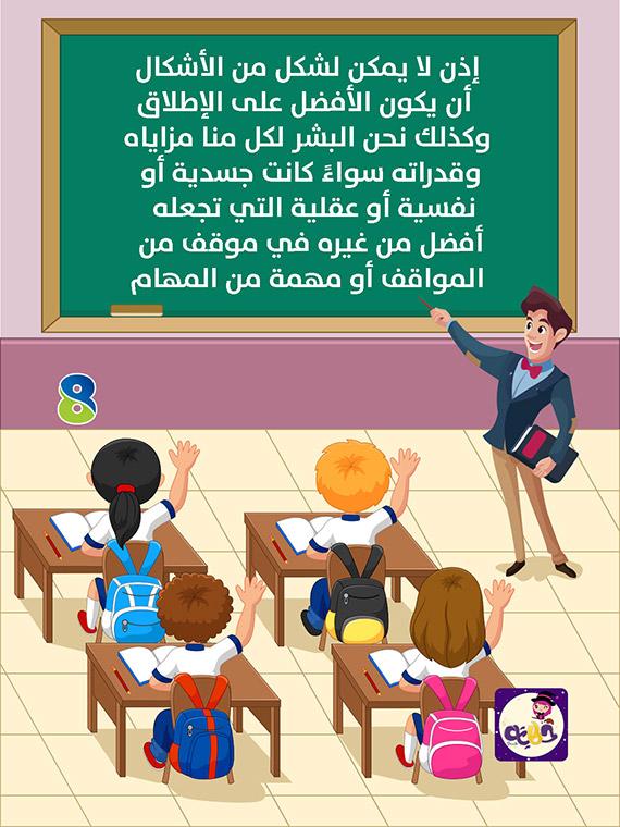 قصص اطفال تربوية