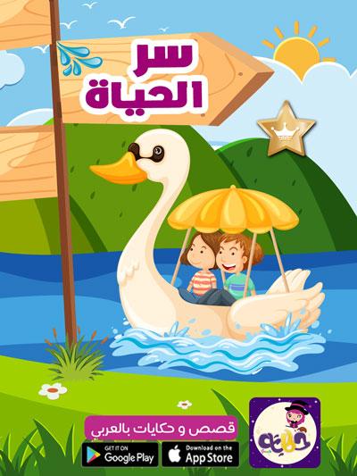 ماهو سر الحياة ؟:: قصص تعليمية مفيدة للاطفال