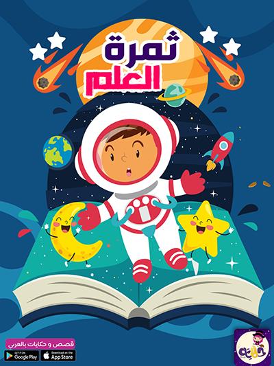 قصص تحفيزية للاطفال