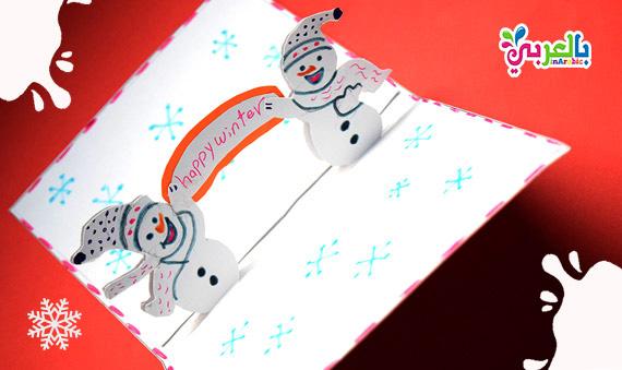 رجل الثلج ثلاثي الابعاد هدية للاطفال | make 3D pop Snowman craft