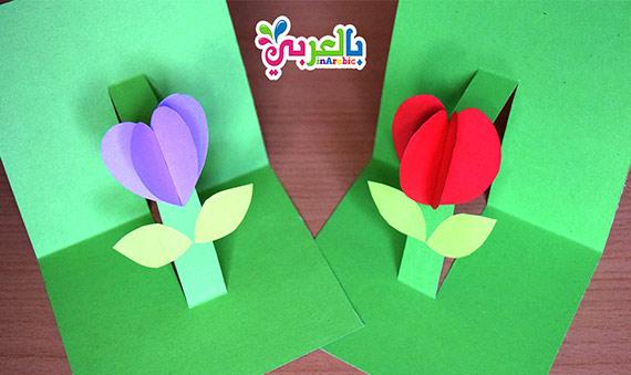 صنع بطاقة ثلاثية الابعاد وردة مجسمة | Make Gift POP Up Flower Card For Kids