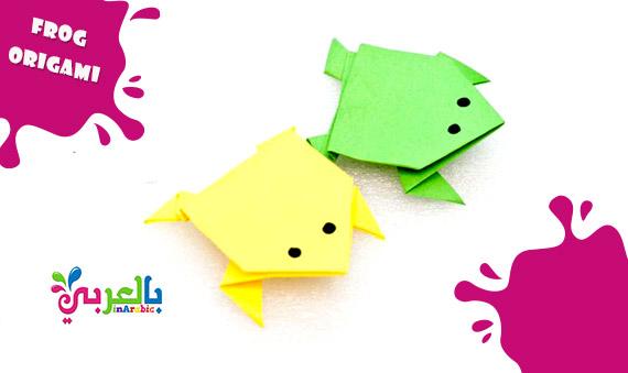 طريقة صنع ضفدع اوريجامي | make easy origami paper frog