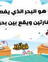 اسئلة عامة للاطفال سهلة
