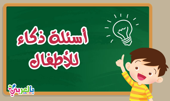 اسئلة ذكاء للاطفال